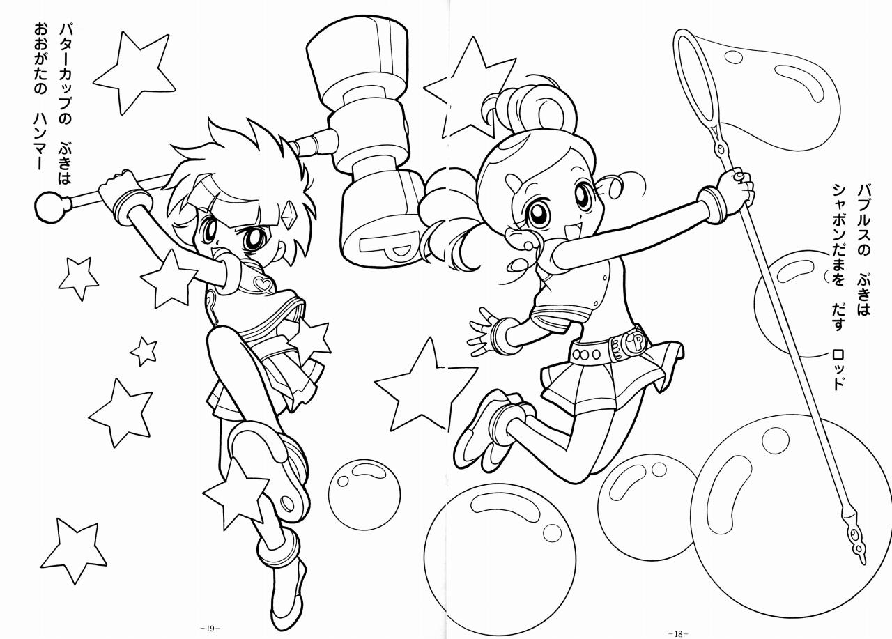 1280x917 The Powerpuff Girls Free