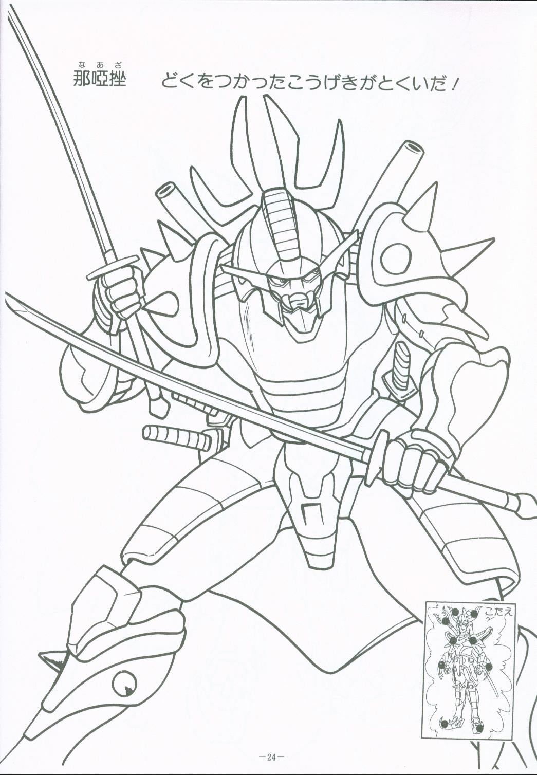1045x1508 Ronin Warriors Picbook Ciff Ciaff