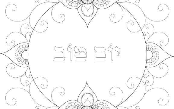577x361 Shabbat Coloring Pages Coloring Pages As Well As Coloring Pages