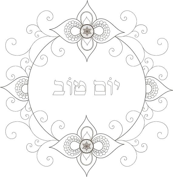 570x583 Shabbat Coloring Pages Coloring Pages Coloring Page Coloring Pages