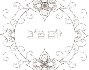 340x270 Shabbat Printable Etsy
