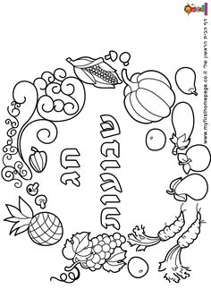 236x342 Share These Shavuot Coloring Pages From Ann Koffsky With Your