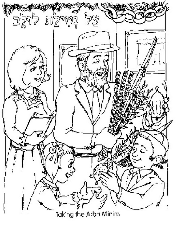 570x727 Sukkot Coloring Pages Jewish Coloring Pages Patterns