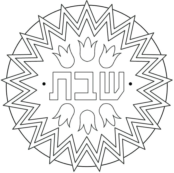 716x710 Sukkot Coloring Pages School Star Of And Coloring Page Torah Tots