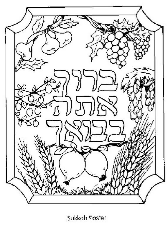 570x771 Inspiring Sukkot Coloring Pages Colouring To Fancy Sukkot Coloring