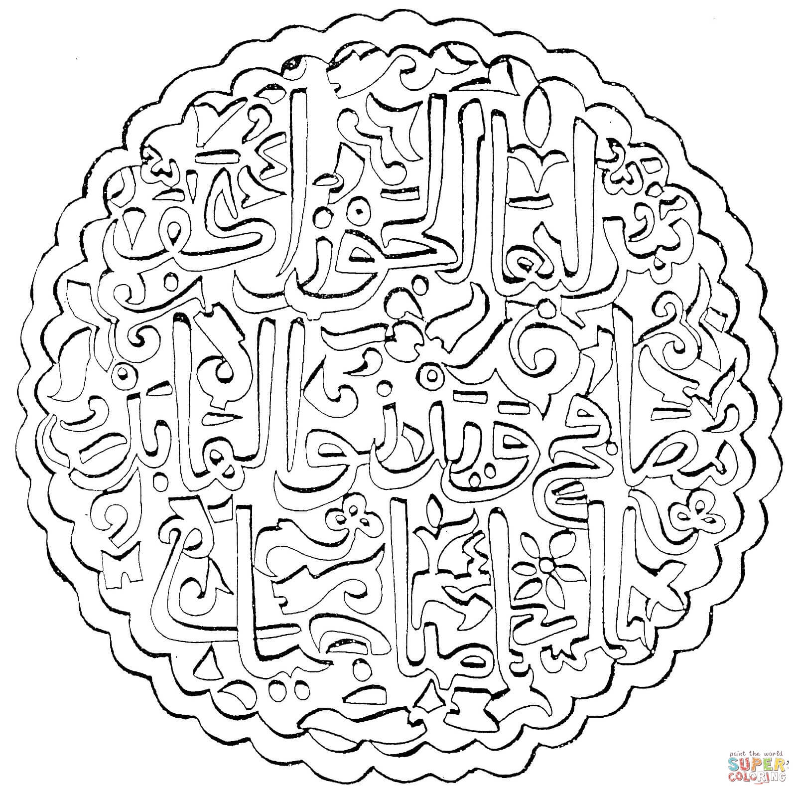 1600x1595 Islamic Mosaic Coloring Pages Coloring Pages