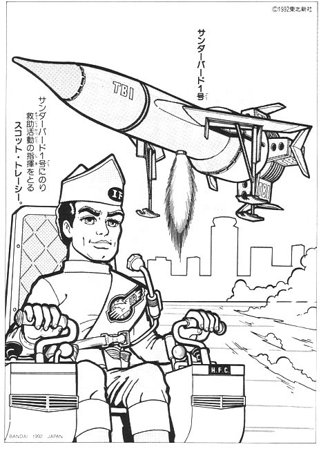 465x650 Coloring Pages Thunderbirds Best Ideas For Printable
