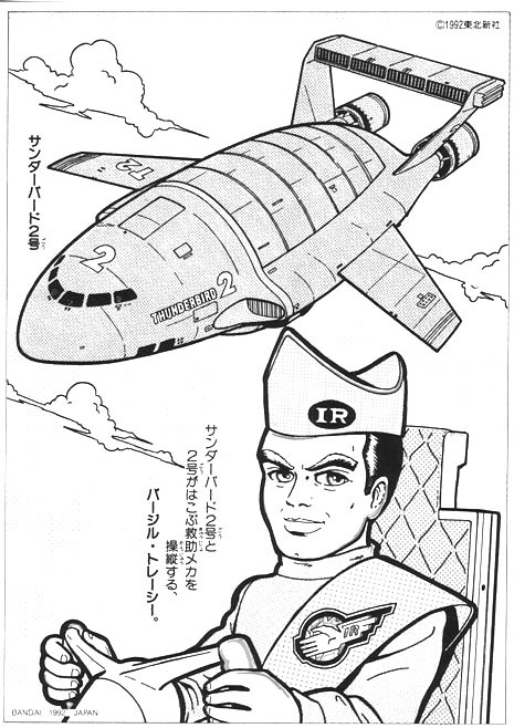465x658 Thunderbirds Are Go Coloring Pages Thunderbirds Movie