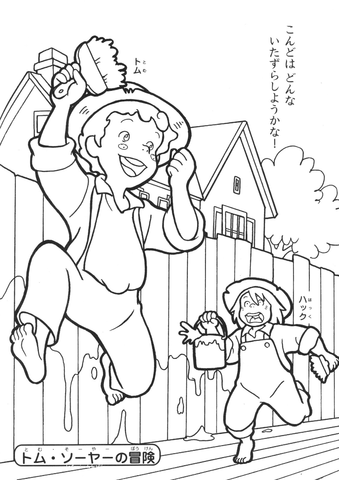 1129x1600 Tom Sawyer Coloring Pages