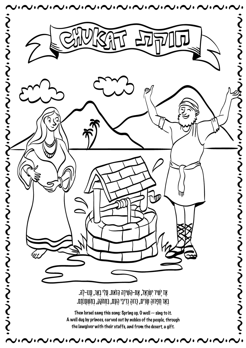 1000x1415 Coloring Page For Parshat Vayigash Click On Picture To Print