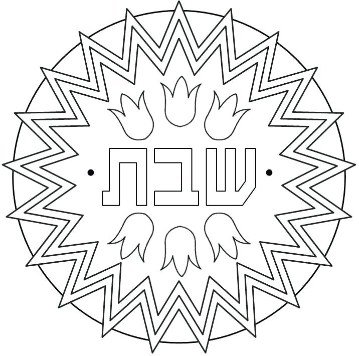 716x710 Shabbat Coloring Pages Shabbat Coloring Pages And Coloring Page