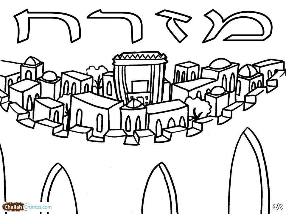 960x720 Jewish Coloring Pages Printable Mizrach Coloring Page Click