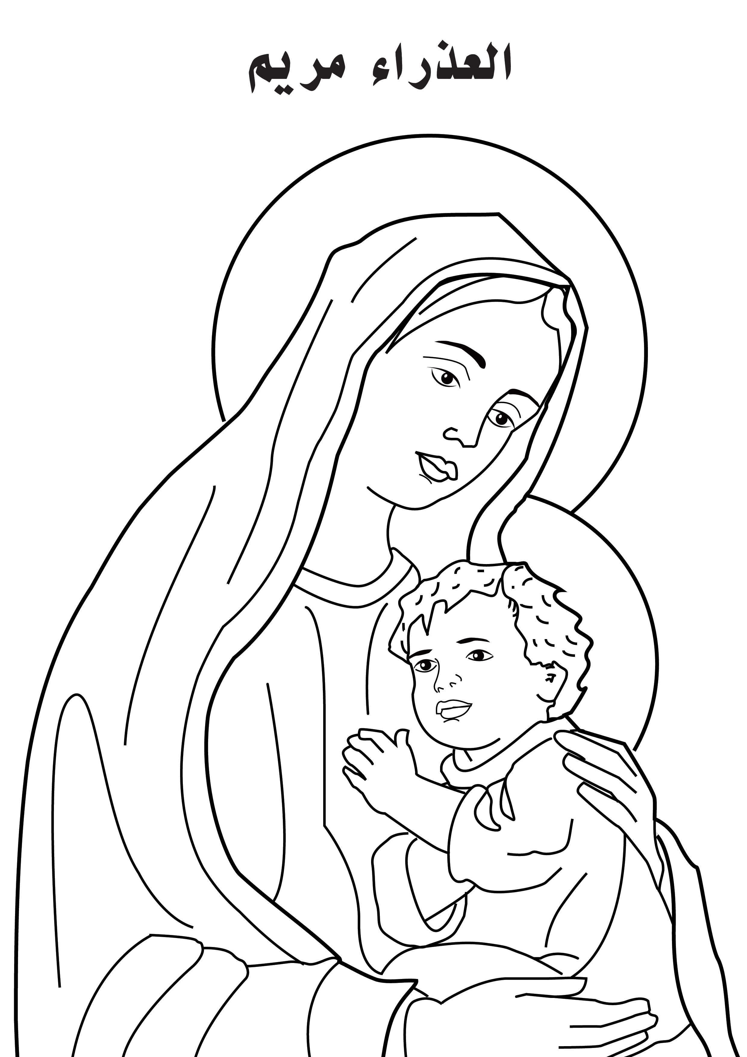 2480x3508 Mother Mary Coloring Pages