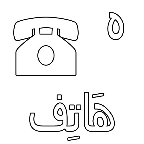 600x600 Arabic Alphabet Haa For Telephone Coloring Pages Best Place To Color