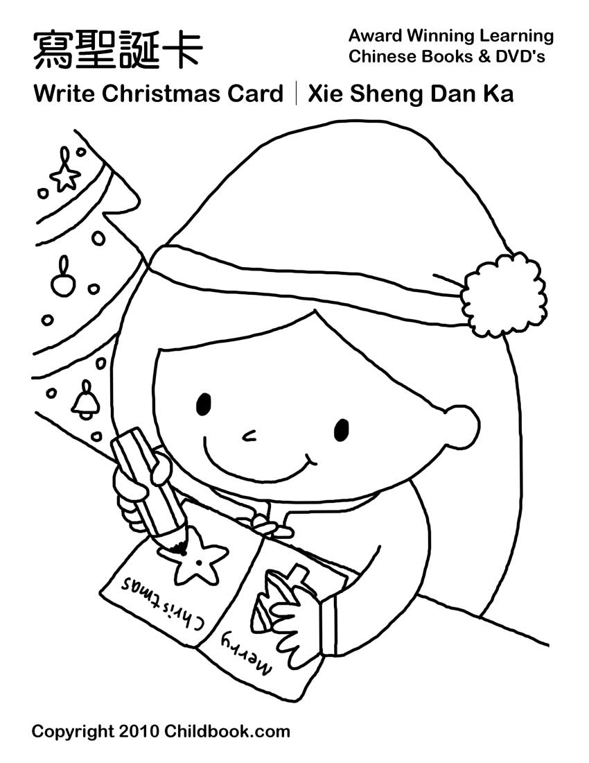 850x1100 Chinese Christmas Coloring Pages Pictures