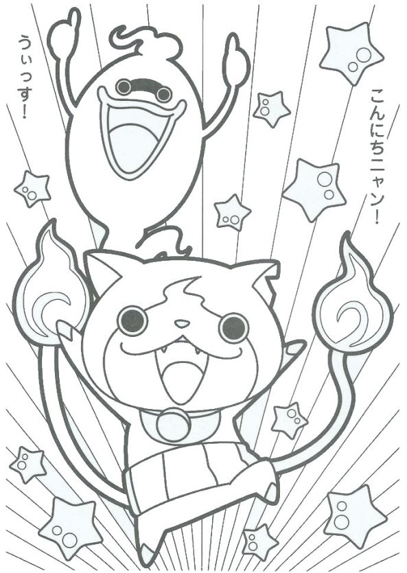 593x835 Kids N Coloring Pages Of Youkai