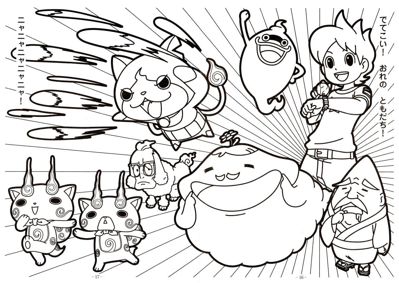 1280x908 Watch Yo Kai Coloring Pages Acheter