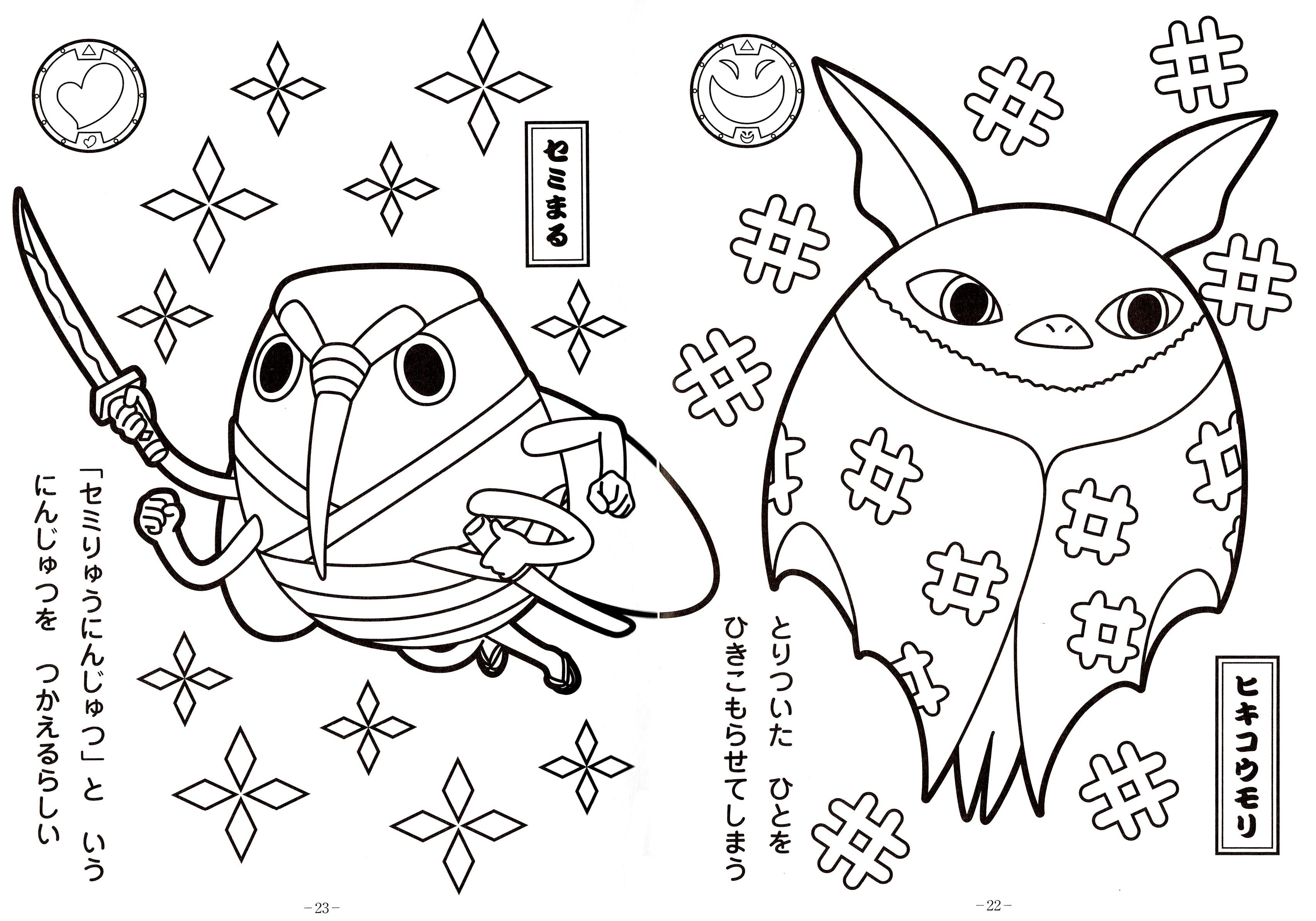 3408x2384 Yo Kai World Europe Collection Free Coloring Sheets