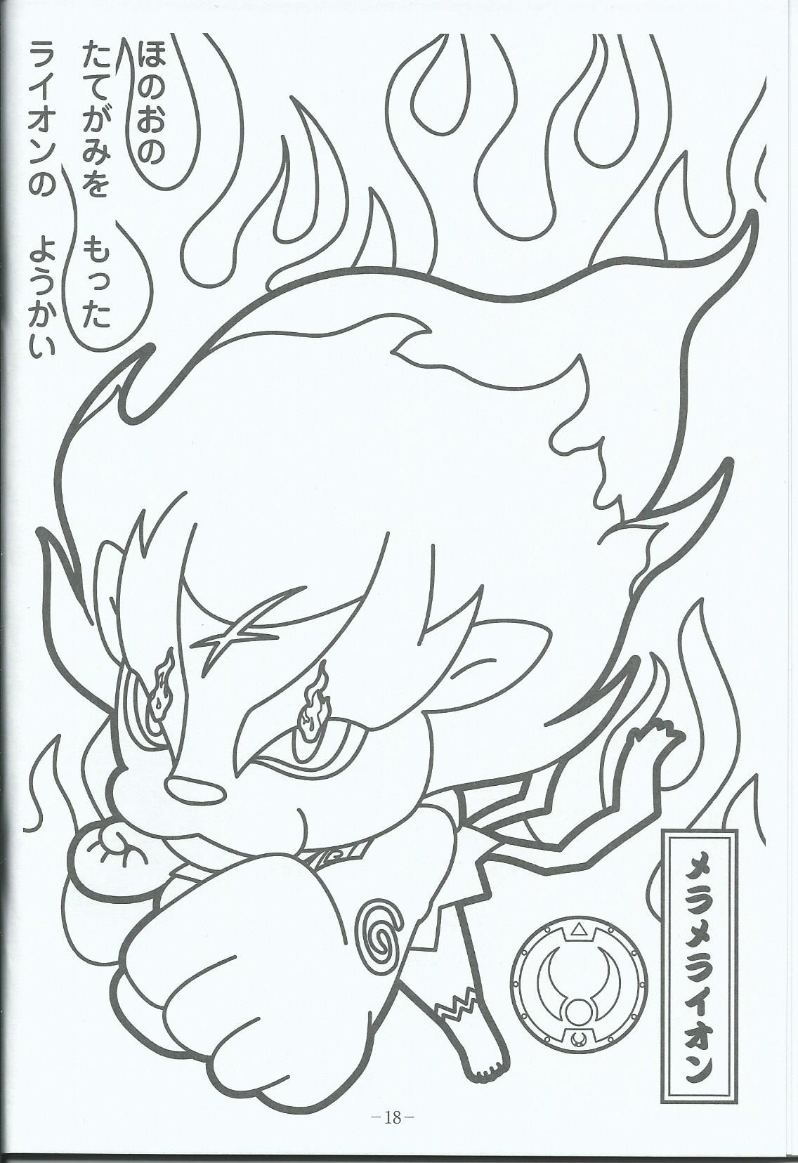 1136x1656 Best Of Yo Kai Watch Coloring Pages Design Free Coloring Pages