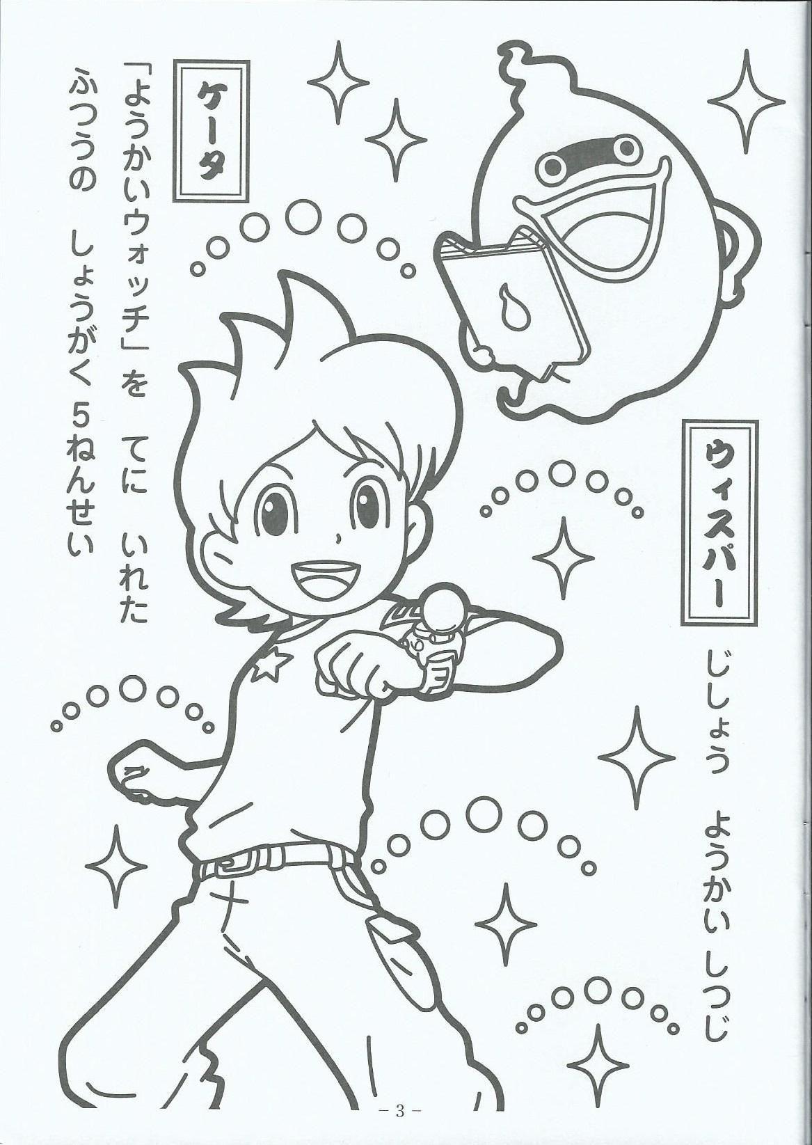 1167x1645 Coloring Page Yokai Watch New Coloring Sheets