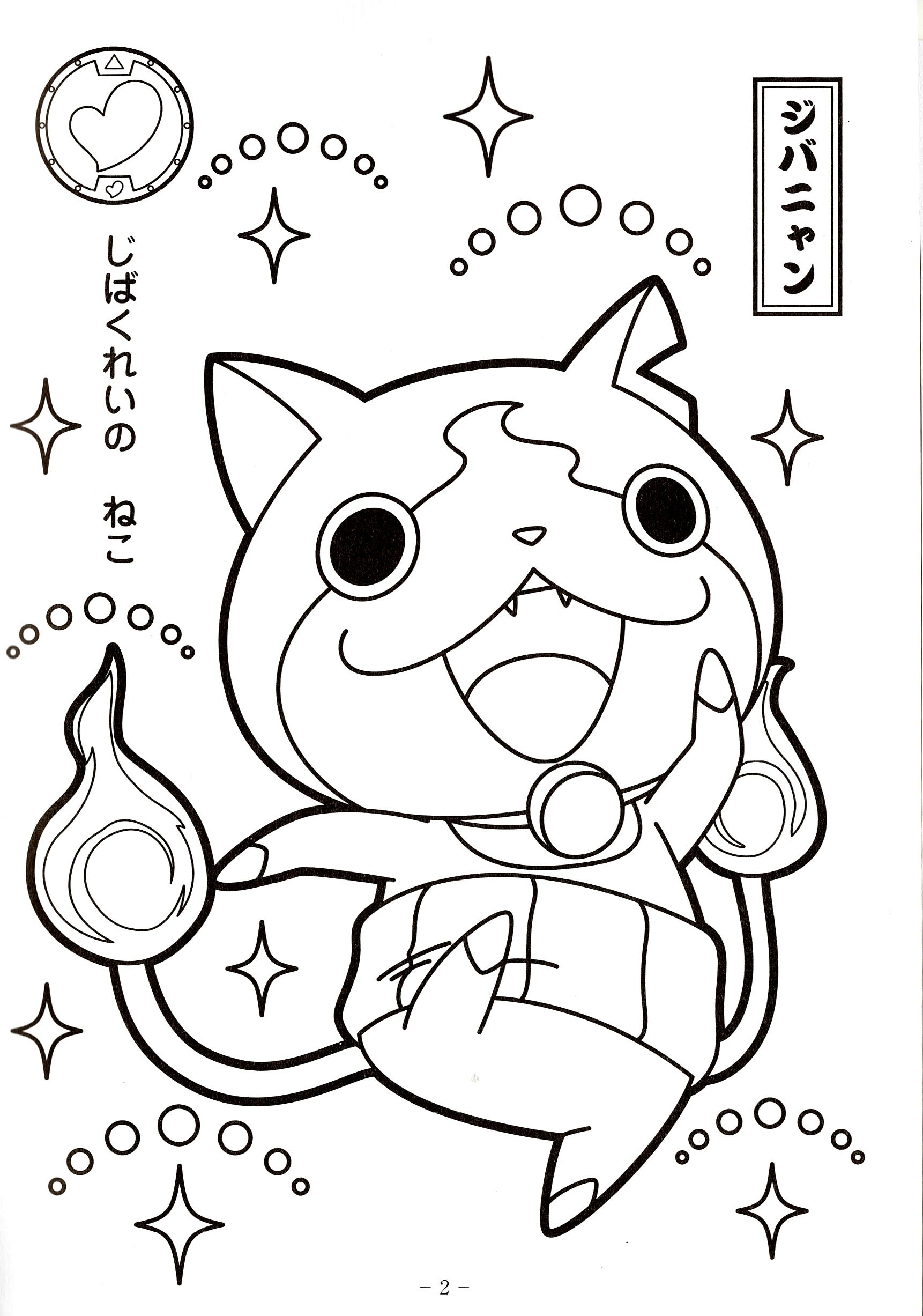 1722x2454 Coloring Pages Yo Kai Watch Images Highest Clarity Colouring