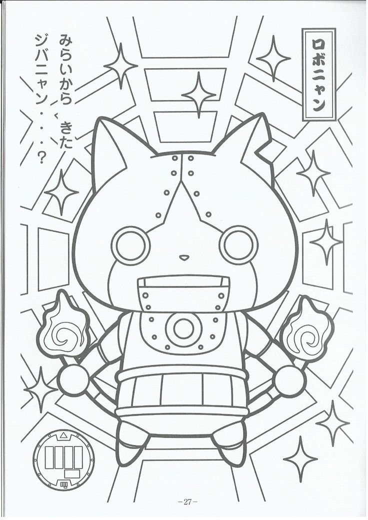 Yo Kai Watch Coloring Pages
