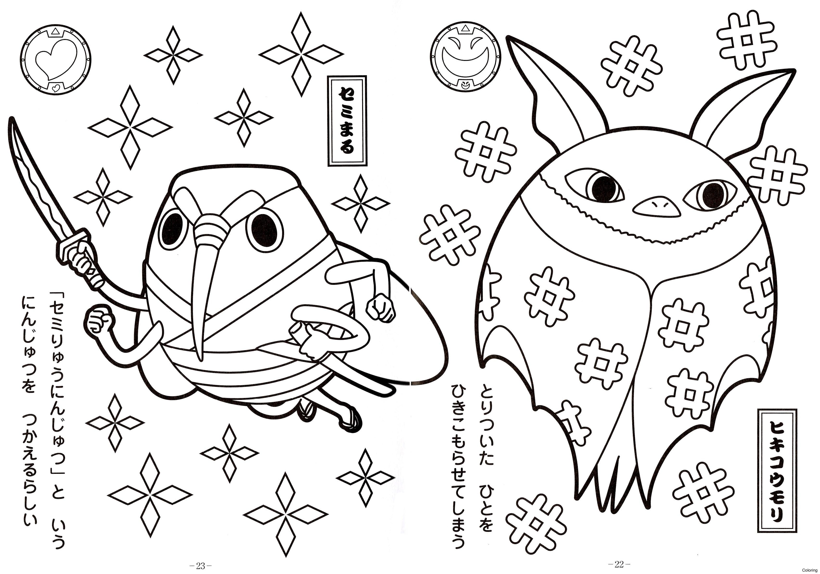 3408x2384 Modern Design Yo Kai Watch Best Of Wa On Yo Kai Watch Coloring