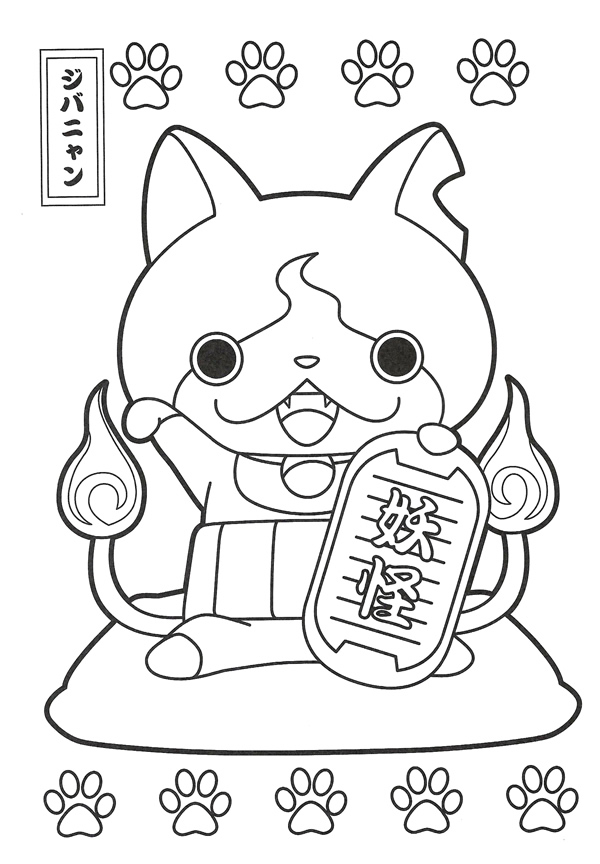 600x864 Watch Yo Kai Coloring Pages Diy And Crafts