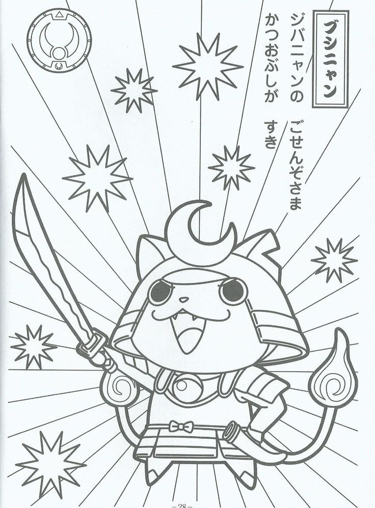 736x998 Watch Yo Kai Coloring Pages Bday Ideas Yokai