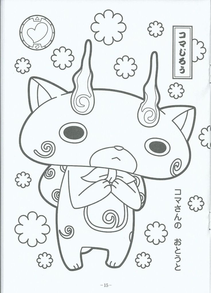 736x1024 Best Youkai Watch Coloring Pictures Images On Kai