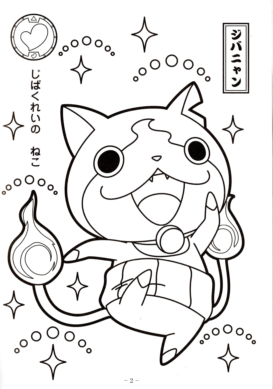 1722x2454 Yo Kai Watch Coloring Pages