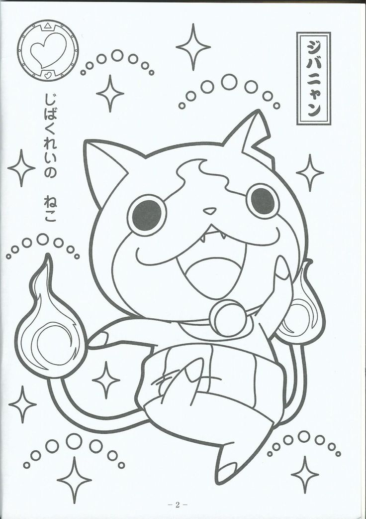 736x1042 Best Yokai Watch Images On K Coloring Pages