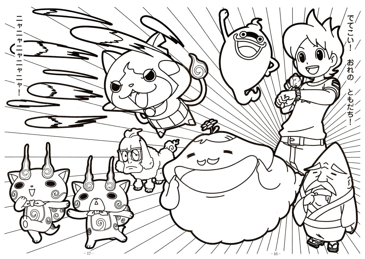1280x908 Watch Yo Kai Coloring Pages Acheter