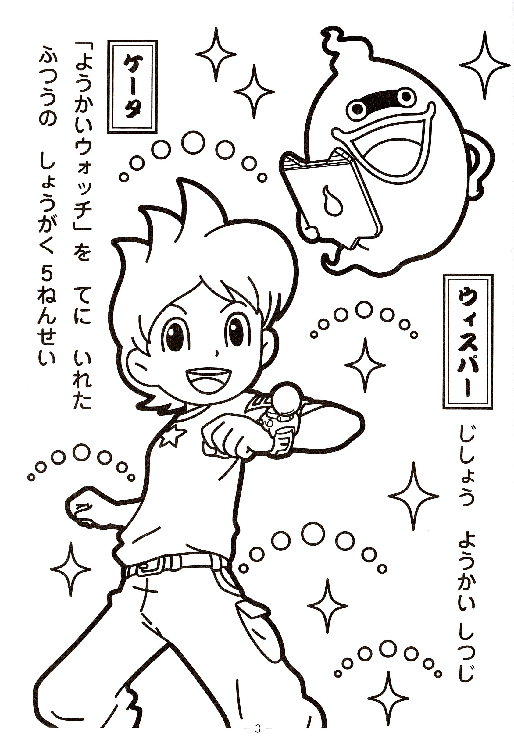 1686x2454 Yo Kai Watch Coloring Pages