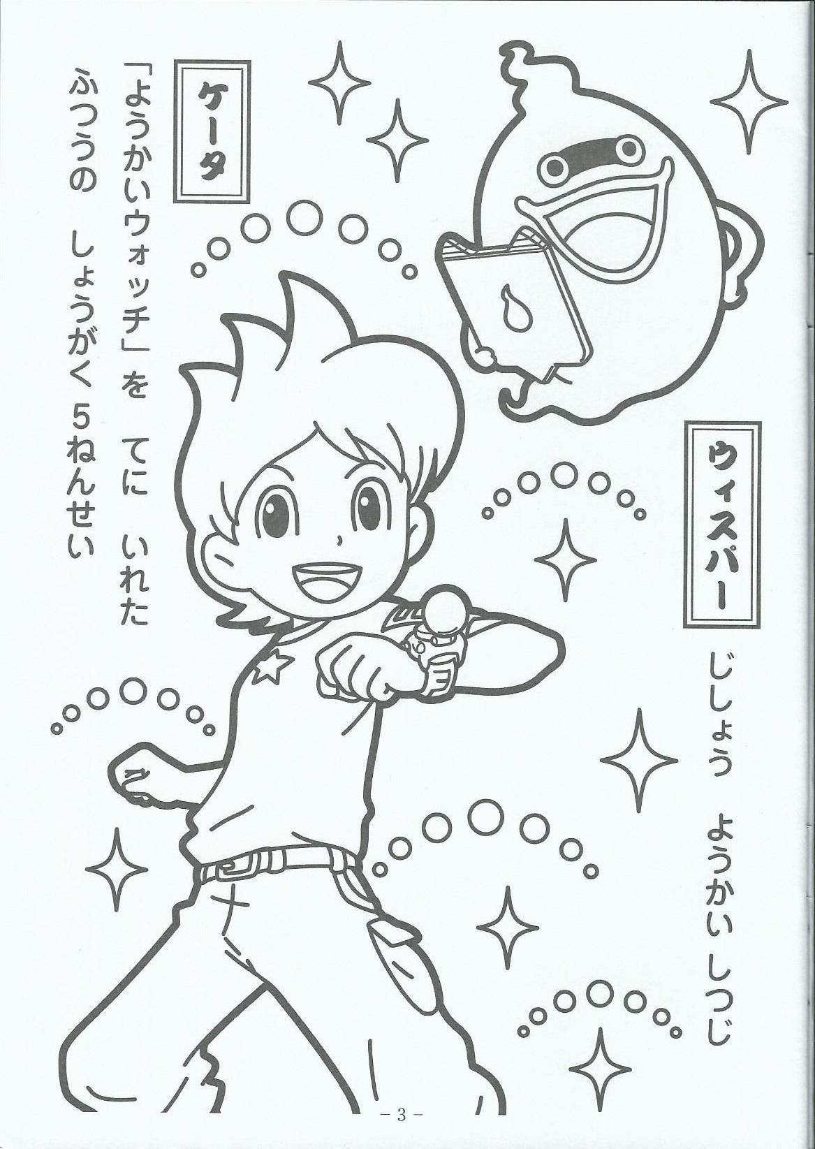 1167x1645 Yo Kai Watch Coloring Pages Best Of Coloring Page Yokai Watch