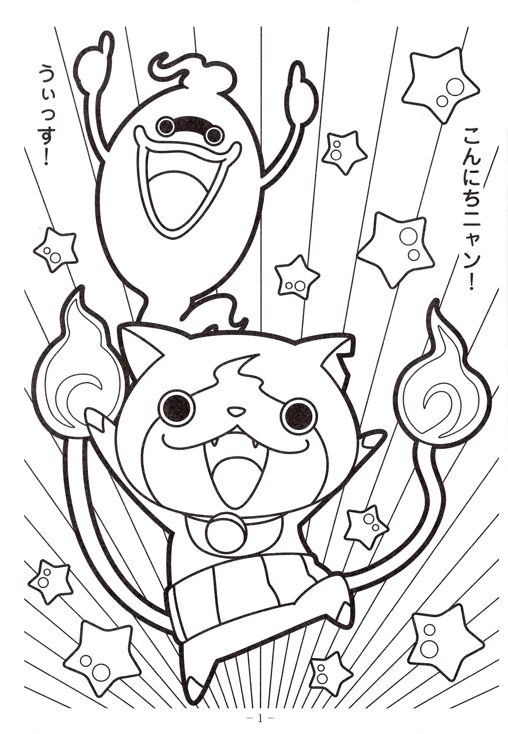 1698x2454 Yo Kai Watch Coloring Pages Page Images Diy Fabri On Yo Kai Watch