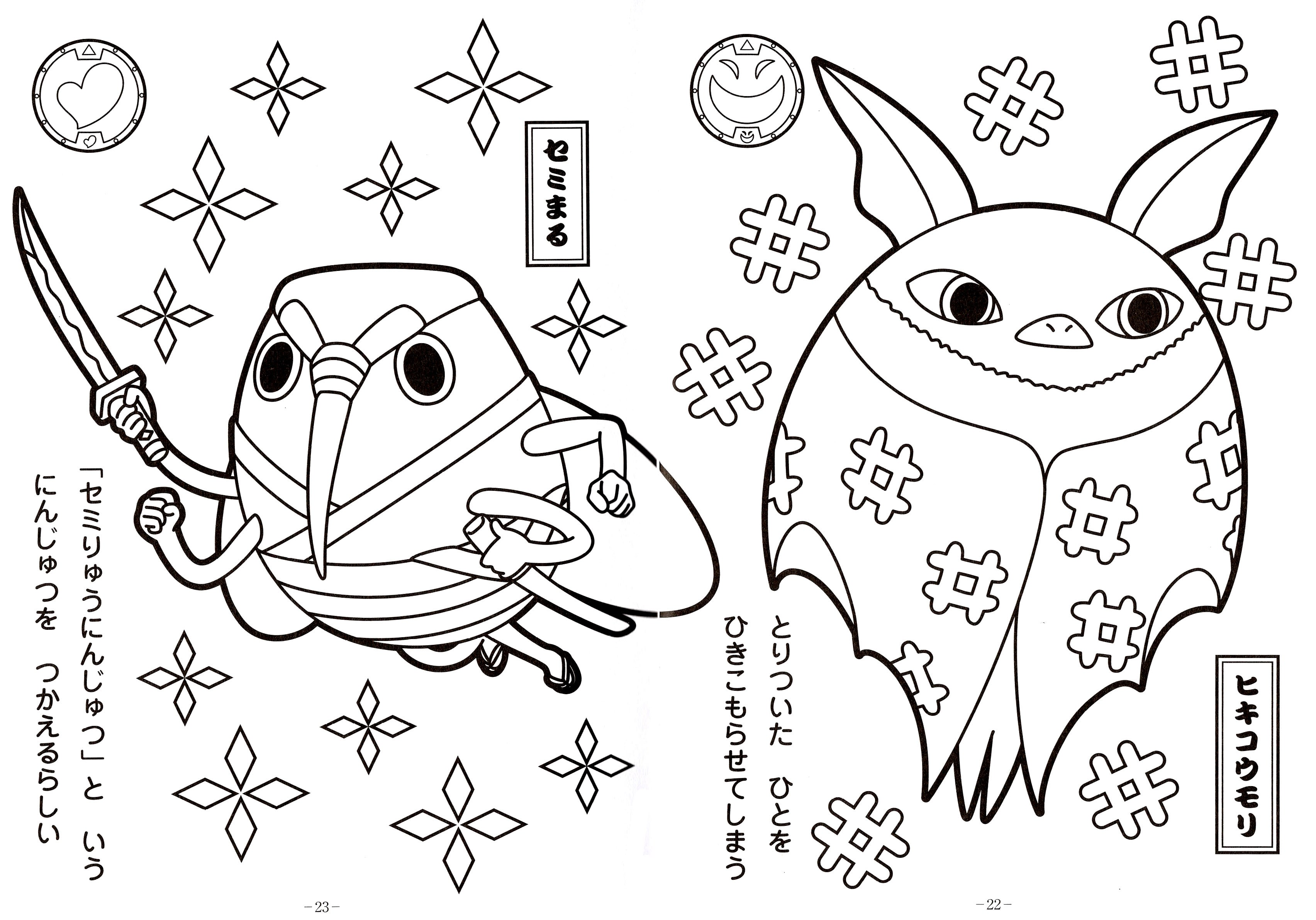 3408x2384 Youkai Watch Coloring Book Cait's Japanese Elementary English