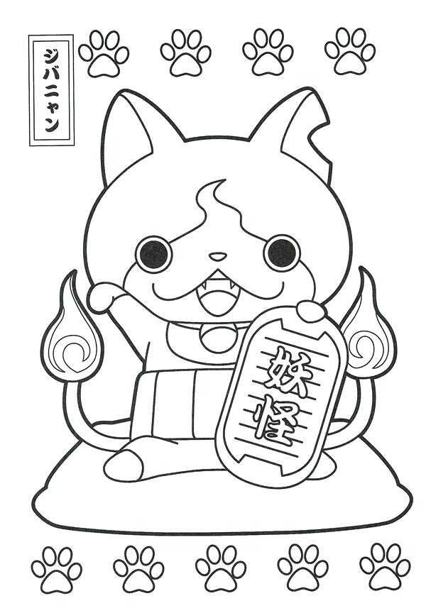 600x864 Coloring Pages Yokai Yo Free Youkai Watch Coloring Pages