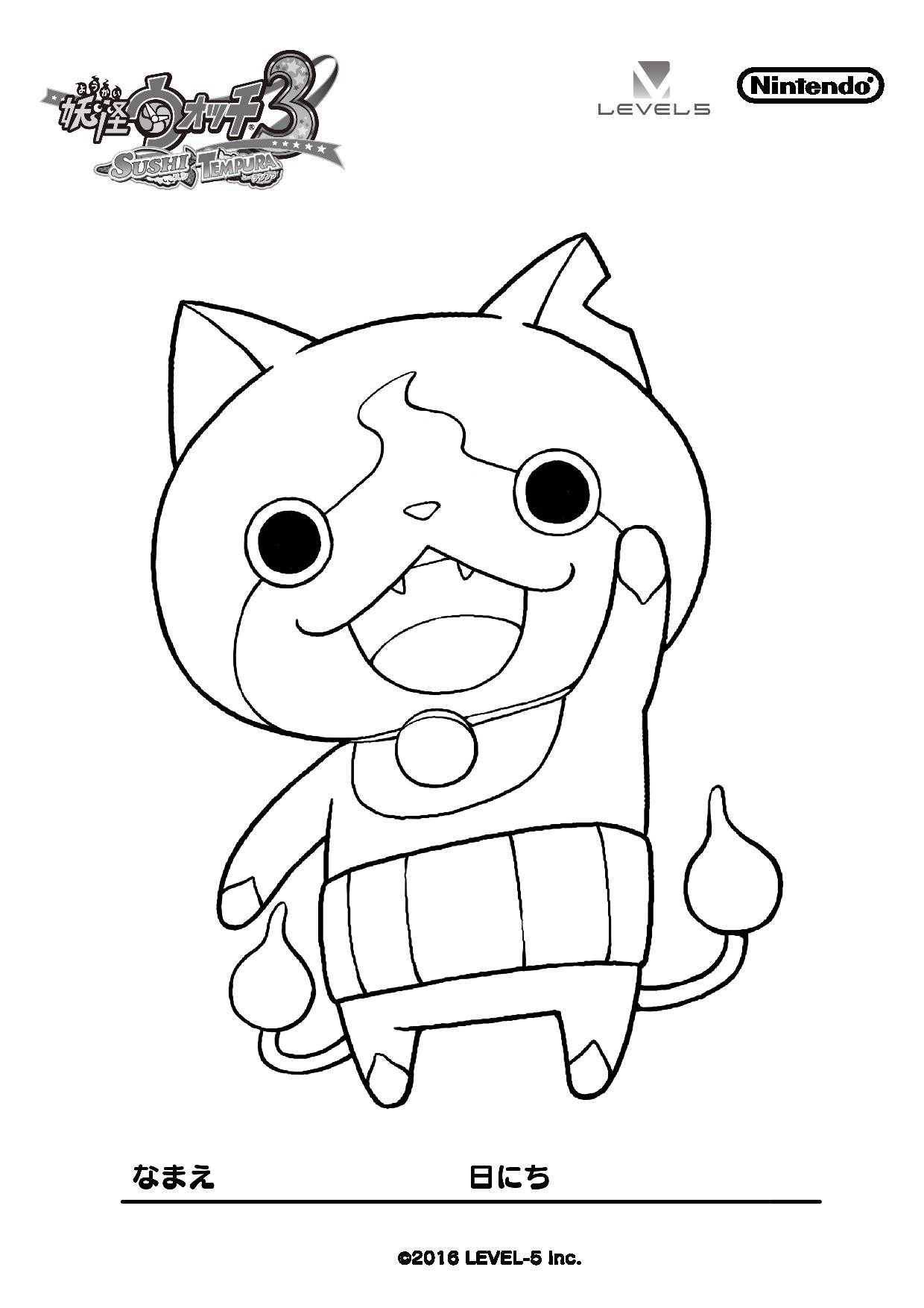 1240x1754 Fresh Yo Kai Watch Coloring Pages Advance