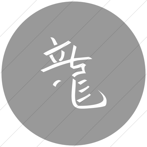 Flat Circle White On Light Gray Chinese Characters