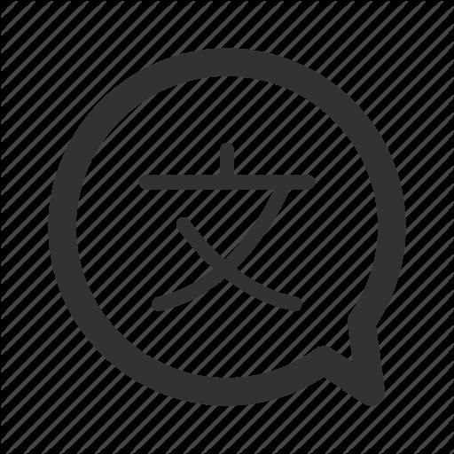 Chinese, Language, Linguistics Icon