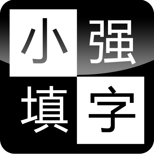Chinese Crossword Appstore For Android