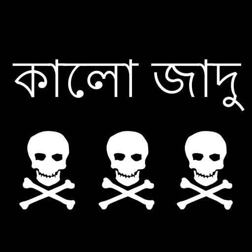 Bangla Black Magic Apk