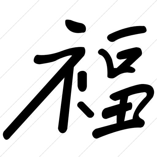 Simple Black Chinese Characters Happiness Icon