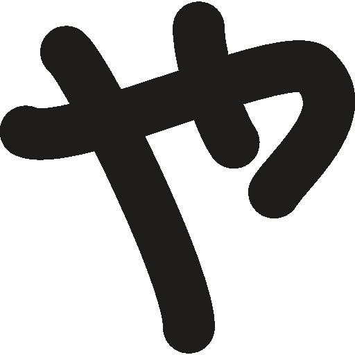 Japanese Kanji Icons Free Download
