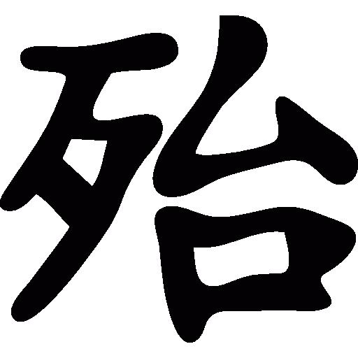 Japan Kanji Icons Free Download