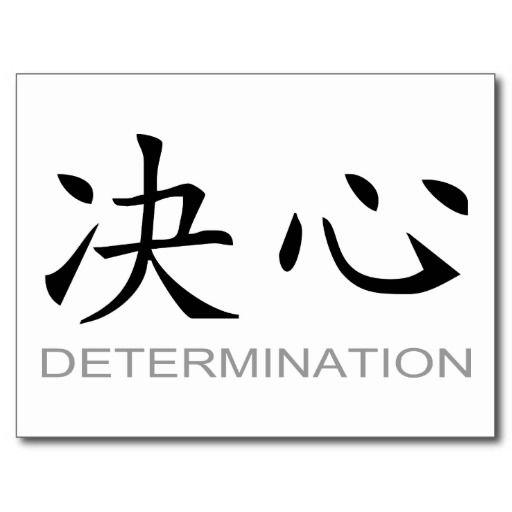 Determination Kanji Symbol Undertale Chinese Symbol Tattoos