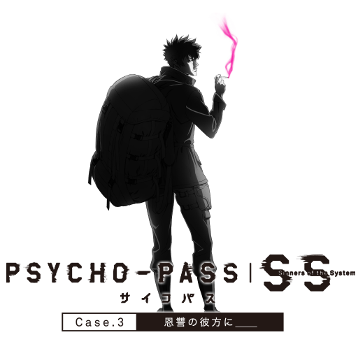Psycho Pass Ss Case Onshuu No Kanata Ni Icon