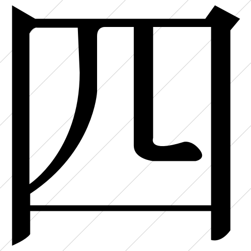 Simple Black Chinese Characters Icon