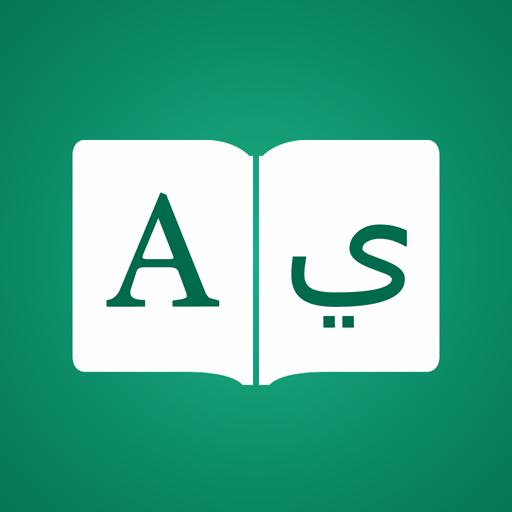 Arabic Dictionary English Arabic Translator